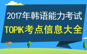 2017韩语能力betway787韩国topik考点信息大全