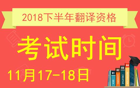 2018下半年翻译资格考试时间11月17日-18日