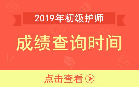 中国卫生人才网2019年初级护师成绩查询时间