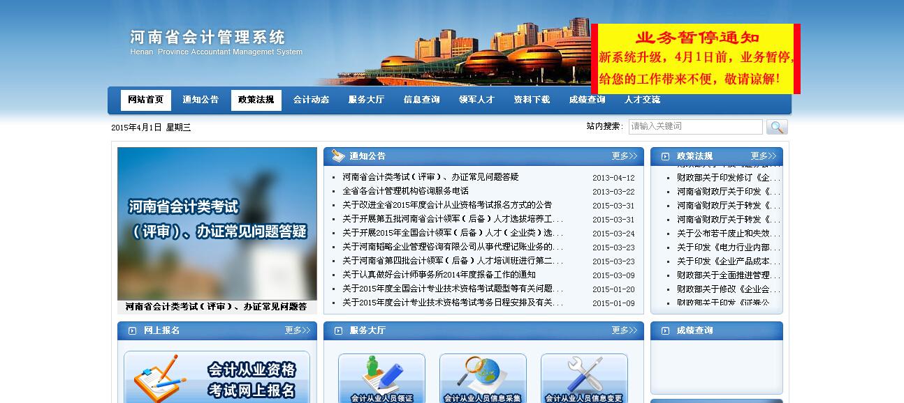 河南省会计信息系统_河南省会计人员继续教育培训