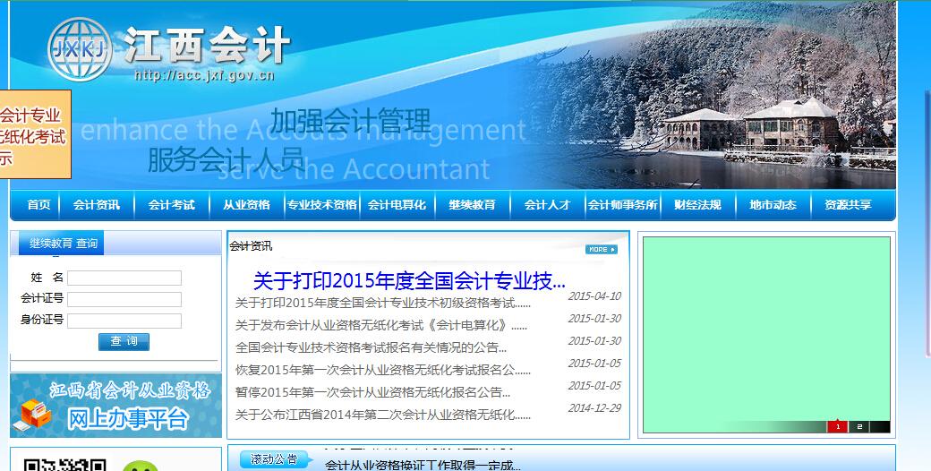 斯诺克ptc_广东单证员成绩查询_成绩查询_考试成绩查询_成绩查询入口
