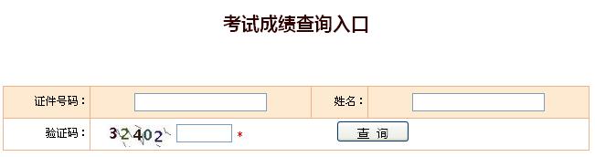 中国人事考试网考试成绩查询入口