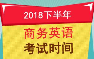 2018下半年商务英语考试时间(初中高级)