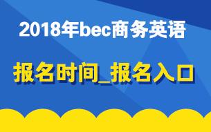 2018年BEC商务英千赢国际手机版下载qy700时间及qy700入口