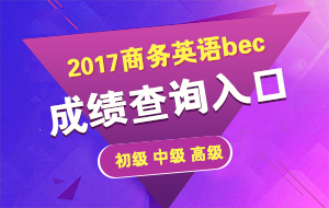 2017年上半年商务英语bec成绩查询入口