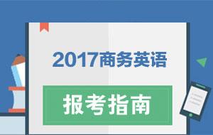 2017年商务英语考试报考指南汇总