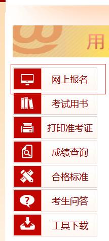 中国人事考试网翻译资格考试报名流程