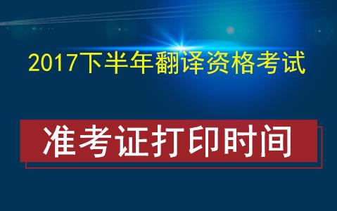 2017年11月全国翻译资格千赢国际手机版下载catti准考证打印时间|官网