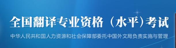 2018年翻译资格考试成绩查询流程1