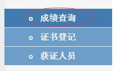 2018年翻译资格考试成绩查询流程2