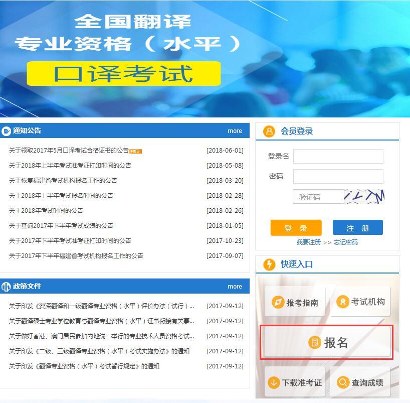 国家外国专家局培训中心http://www.tcsafea.org.cn/