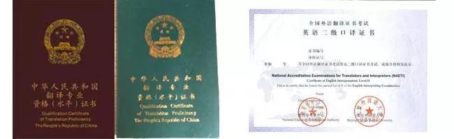 全国翻译专业资格证书