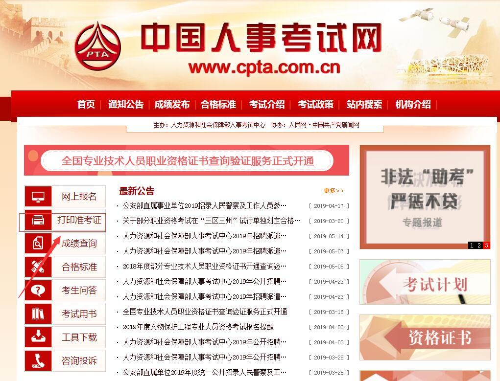 2019下半年翻译资格考试catti准考证打印入口