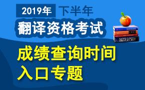 全国2019下半年翻译资格betway787成绩查询时间_入口