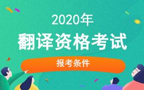 2020年翻译资格考试报考指南:报名条件