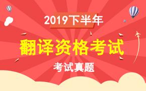 考后首发|2019下半年翻译资格考试真题及答案