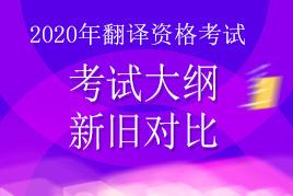 2020年翻译资格考试新旧考试大纲对比