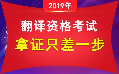 导师精讲,2019翻译资格考试新课上线!!