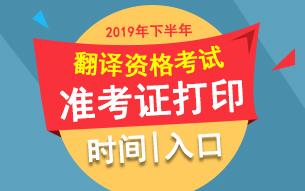 2019下半年翻译资格考试准考证打印时间