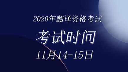 2020年翻译资格考试报考指南:考试时间