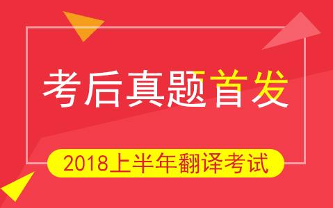 2018年5月翻译资格千赢国际手机版下载笔译千赢国际娱乐老虎机汇总