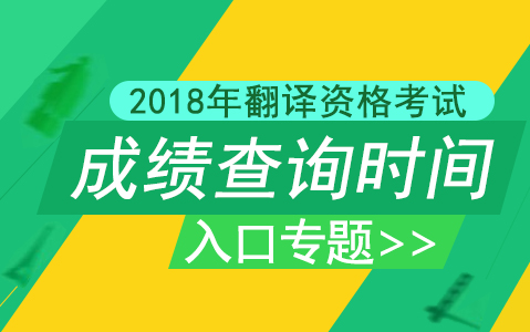 2018上半年全国翻译资格千赢国际手机版下载成绩查询时间|入口