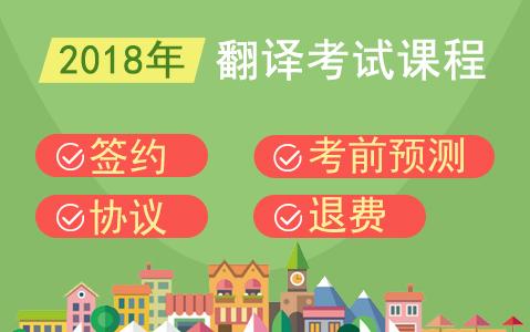 2018年翻译资格千赢国际手机版下载培训班(签约通关退费)