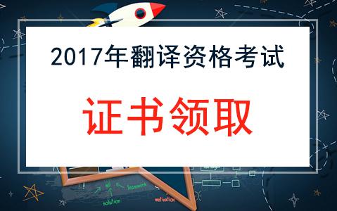 2017下半年全国翻译资格千赢国际手机版下载证书领取时间通知