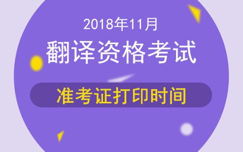 2018年11月全国翻译资格考试准考证打印时间|官网