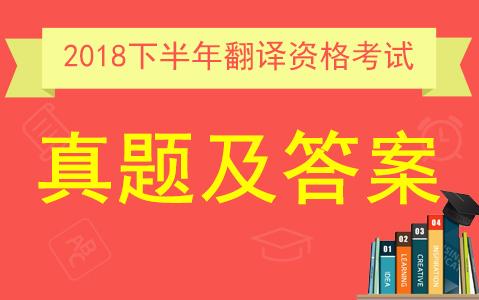 2018下半年翻译资格考试笔译真题及答案