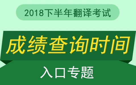 2018下半年全国翻译资格考试成绩查询时间|入口