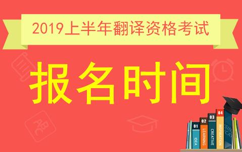 2019上半年翻译资格考试报名时间及报名入口