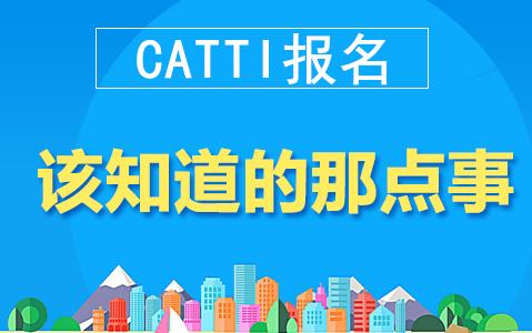 2019年CATTI报名该知道的那点事