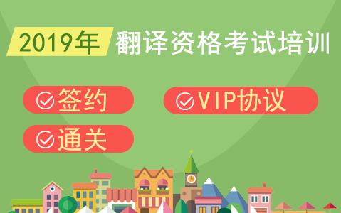 2019年翻译资格考试培训班(VIP签约通关)