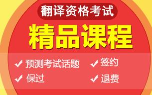 2018年翻译资格千赢国际手机版下载培训班(签约保过退费)
