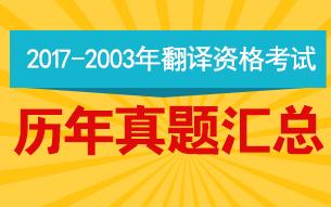 2017-2003年翻译资格考试catti三级笔译真题汇总