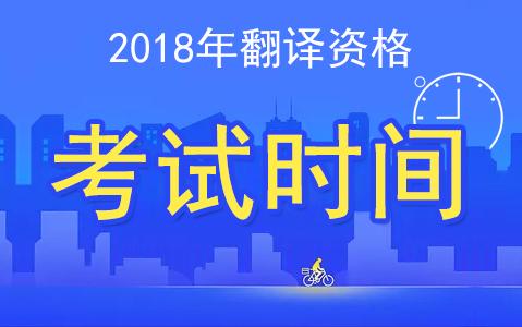 2018年翻译资格千赢国际手机版下载时间公布