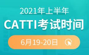 2021年上半年CATTI考试时间