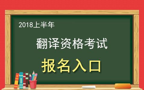 2018上半年翻译资格千赢国际手机版下载catti笔译qy700时间|入口