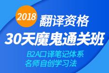 2018翻译资格30天魔鬼通关班