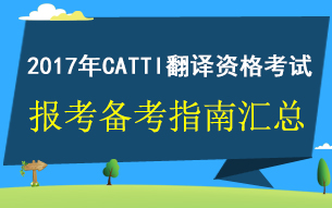 2017年翻译资格千赢国际手机版下载catti报考备考指南