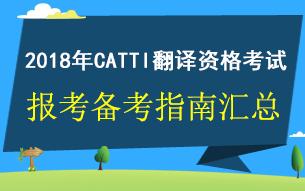 2017年翻译资格考试catti报考备考指南