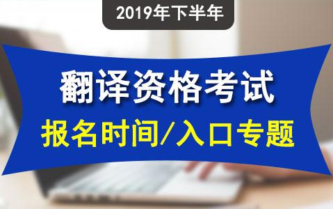 2019下半年翻译资格考试报名时间_入口