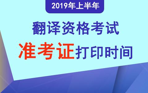 全国2019上半年翻译资格betway787准考证打印时间_官网