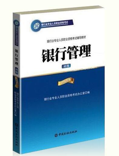 银行从业资格考试初级银行管理教材