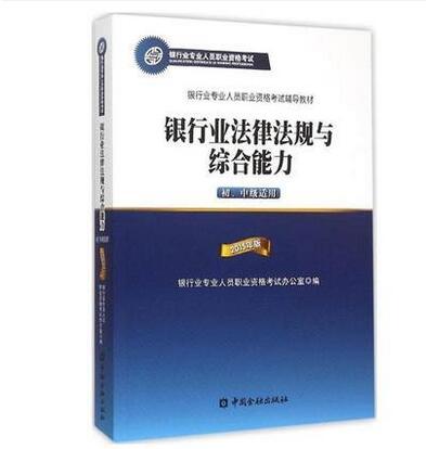 银行从业资格考试法律法规与综合能力教材