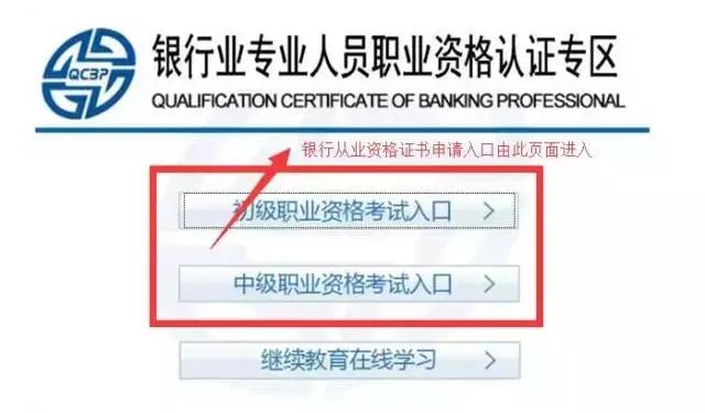 2017年银行从业资格证书申请入口