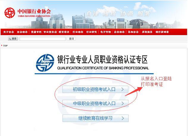 银行从业资格考试准考证打印入口