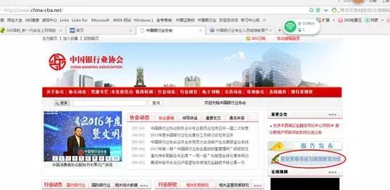 中国银行业协会首页