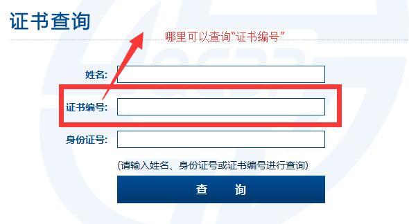 银行从业资格证书编号?